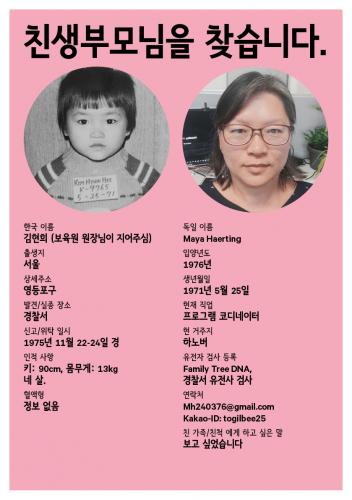 1975년 서울 김현희